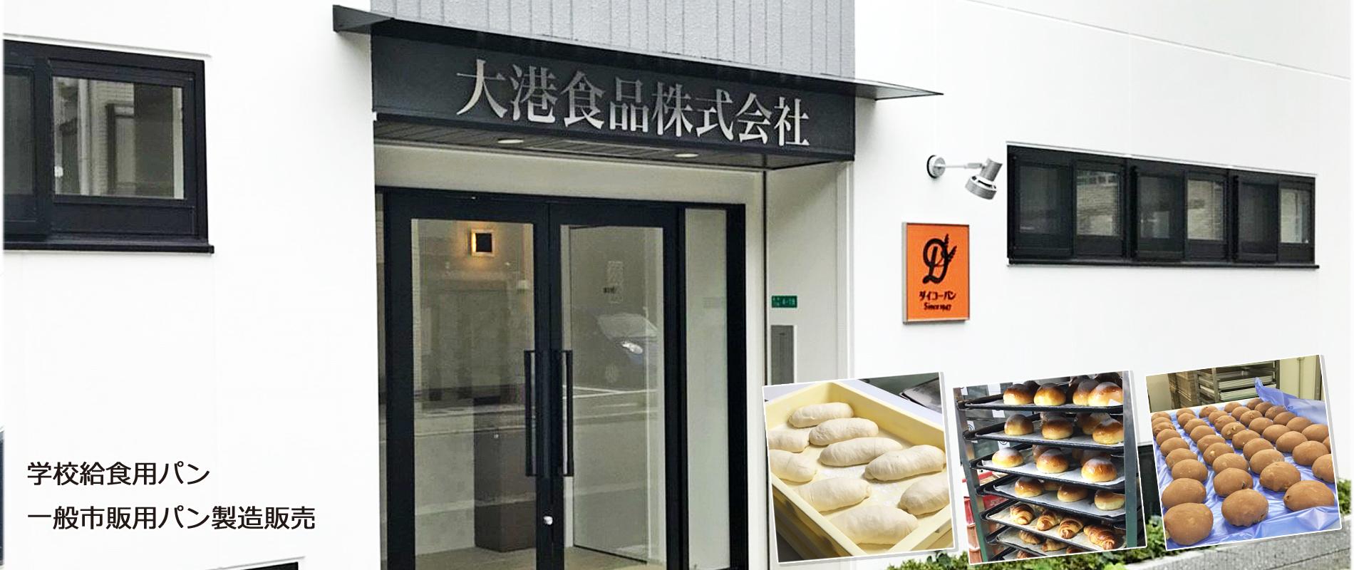 ダイコーパン 学校給食用パン・一般市販用パン製造販売の大港食品株式会社